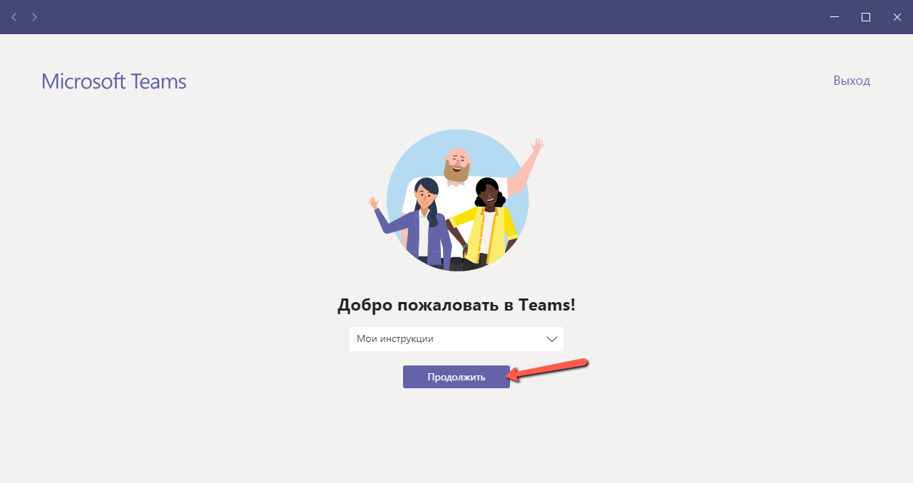 Microsoft Teams — программа для видеоконференций на русском языке