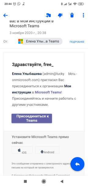 microsoft teams скачать